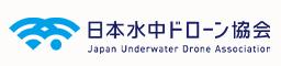 日本水中ドローン協会